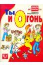 Ты и огонь, Радзиевская Людмила Ивановна