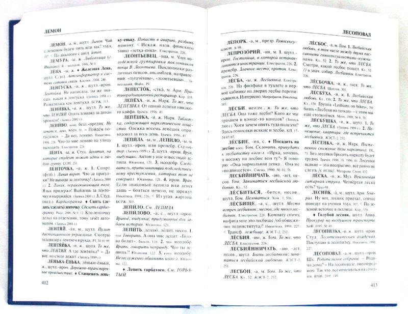 Иллюстрация 1 из 9 для Молодежный сленг. Толковый словарь. Около 20 000 слов и фразеологизмов - Татьяна Никитина   Лабиринт - книги. Источник: Лабиринт