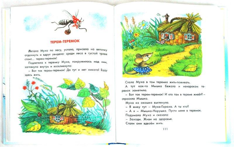 Иллюстрация 1 из 47 для В мире сказок В. Сутеева - Владимир Сутеев | Лабиринт - книги. Источник: Лабиринт