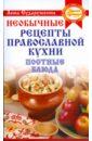 Сударушкина Анна Георгиевна Постные блюда на любой вкус: необычные рецепты православной кухни пасхальные блюда православной кухни