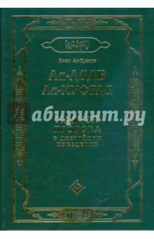 Ал-адаб ал-муфрад. Хадисы пророка о достойном поведении