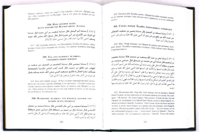 Иллюстрация 1 из 7 для Ал-адаб ал-муфрад. Хадисы пророка о достойном поведении - Ал-Бухари Имам | Лабиринт - книги. Источник: Лабиринт