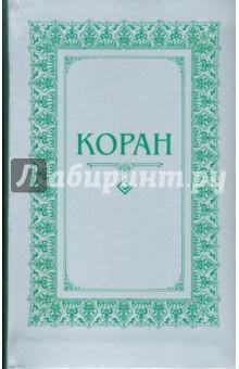 Коран домашние костюмы flip перевод