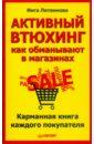 все цены на Литвинова Инга Активный втюхинг: как обманывают в магазинах. Карманная книга каждого покупателя онлайн