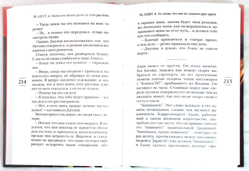 Иллюстрация 1 из 6 для Те слова, что мы не сказали друг другу - Марк Леви | Лабиринт - книги. Источник: Лабиринт