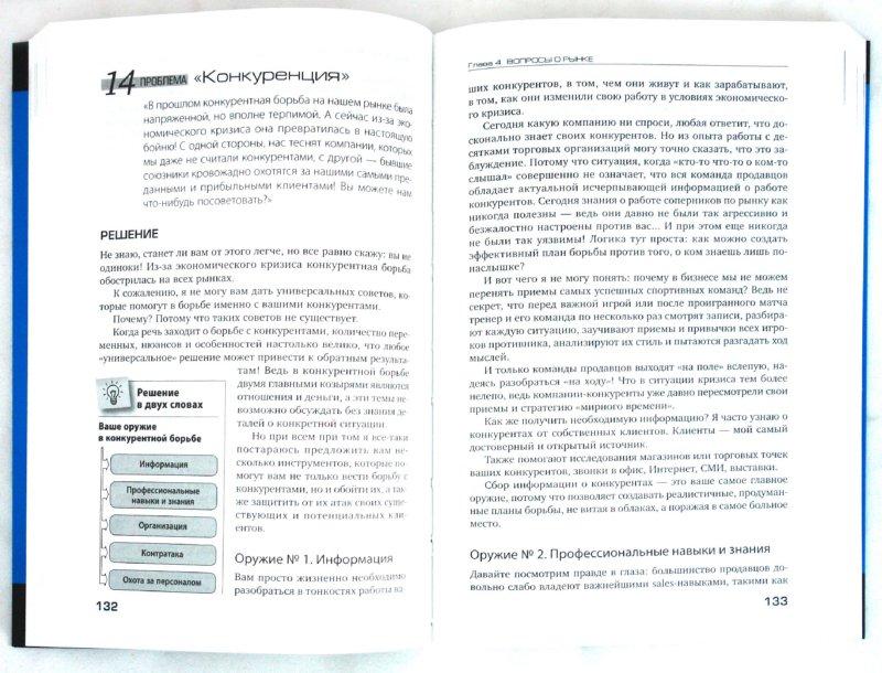 Иллюстрация 1 из 7 для Руководство по выживанию: Продажи - Эйкен Вон | Лабиринт - книги. Источник: Лабиринт