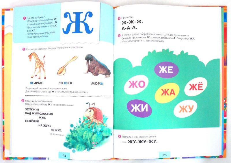 Иллюстрация 1 из 5 для АЗБУКА. Учимся читать с 3 лет - Наталья Терентьева | Лабиринт - книги. Источник: Лабиринт
