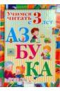 Терентьева Наталья АЗБУКА. Учимся читать с 3 лет