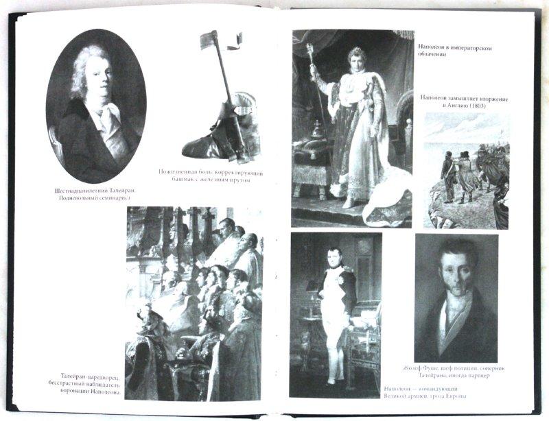 Иллюстрация 1 из 5 для Талейран: Главный министр Наполеона - Дэвид Лодей | Лабиринт - книги. Источник: Лабиринт