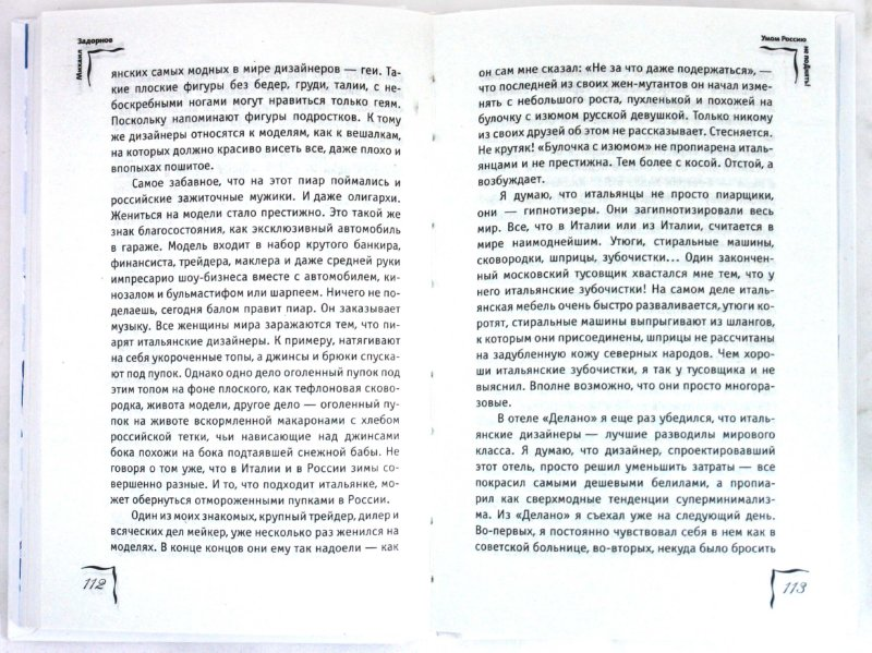 Иллюстрация 1 из 14 для Умом Россию не поДнять! - Михаил Задорнов | Лабиринт - книги. Источник: Лабиринт