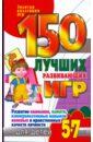 Рымчук Надежда Сергеевна 150 лучших развивающих игр для детей 5-7 лет