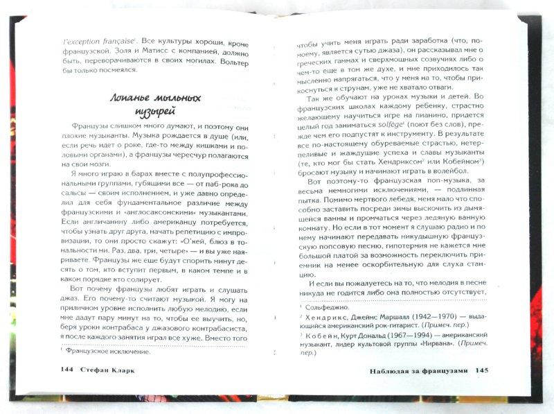 Иллюстрация 1 из 15 для Наблюдая за французами. Скрытые правила поведения - Стефан Кларк | Лабиринт - книги. Источник: Лабиринт