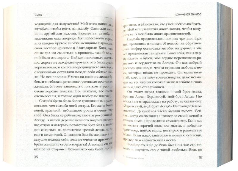 Иллюстрация 1 из 21 для Сожженная заживо - Суад | Лабиринт - книги. Источник: Лабиринт