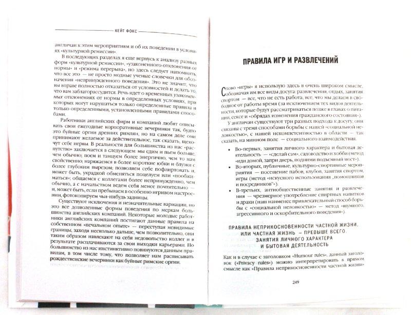 Иллюстрация 1 из 13 для Наблюдая за англичанами. Скрытые правила поведения - Кейт Фокс | Лабиринт - книги. Источник: Лабиринт