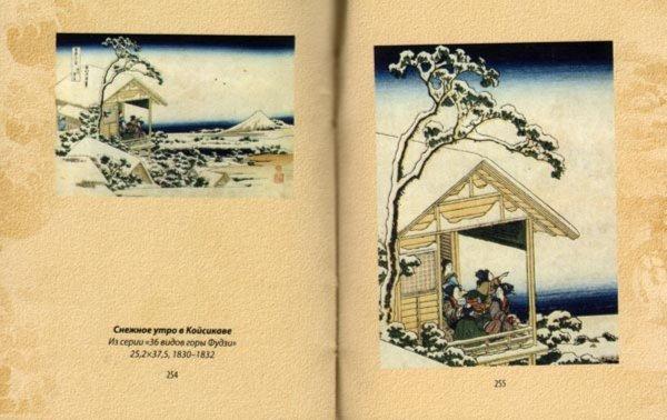 Иллюстрация 1 из 43 для Хокусай - Мирослав Адамчик | Лабиринт - книги. Источник: Лабиринт