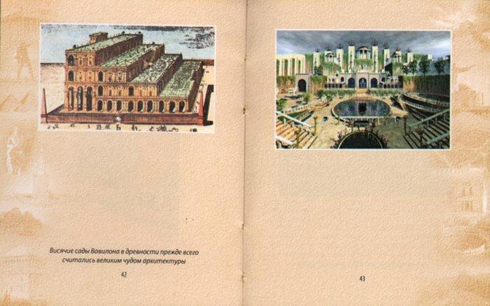 Иллюстрация 1 из 2 для Чудеса света - Мирослав Адамчик   Лабиринт - книги. Источник: Лабиринт