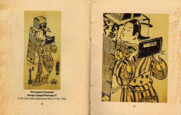 Иллюстрация 1 из 10 для Японская гравюра - Мирослав Адамчик | Лабиринт - книги. Источник: Лабиринт