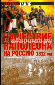 Нашествие Наполеона на Россию 1812 год