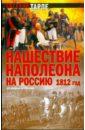 Тарле Евгений Викторович Нашествие Наполеона на Россию 1812 год