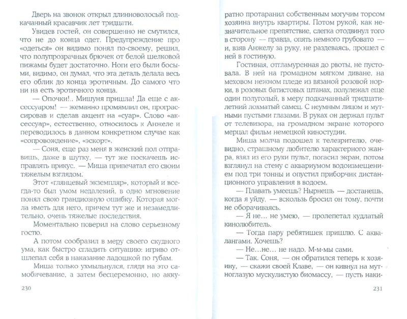 Иллюстрация 1 из 9 для Авель - Ирина Мельникова | Лабиринт - книги. Источник: Лабиринт