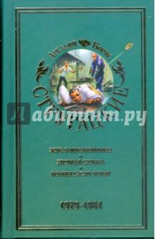 Собрание сочинений в 11-ти томах: Том 8. 1979 - 1984
