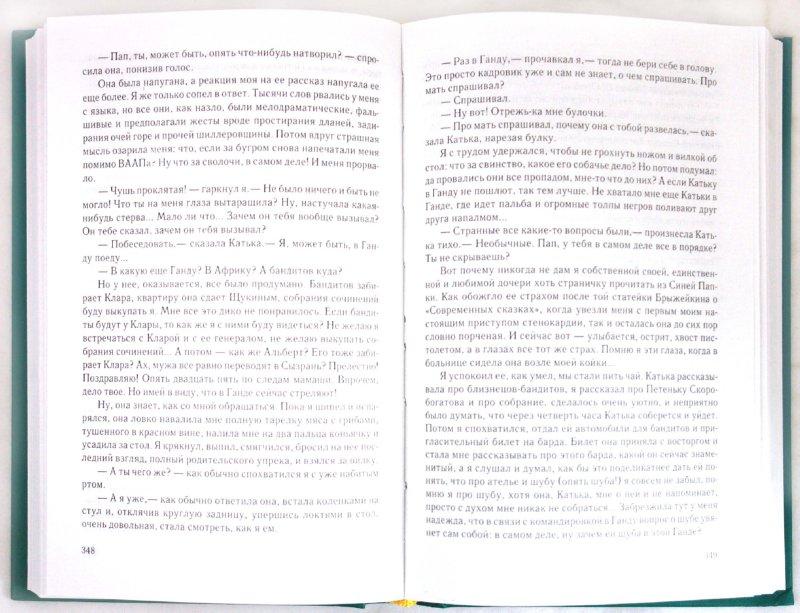 Иллюстрация 1 из 24 для Собрание сочинений в 11-ти томах: Том 8. 1979 - 1984 - Стругацкий, Стругацкий | Лабиринт - книги. Источник: Лабиринт