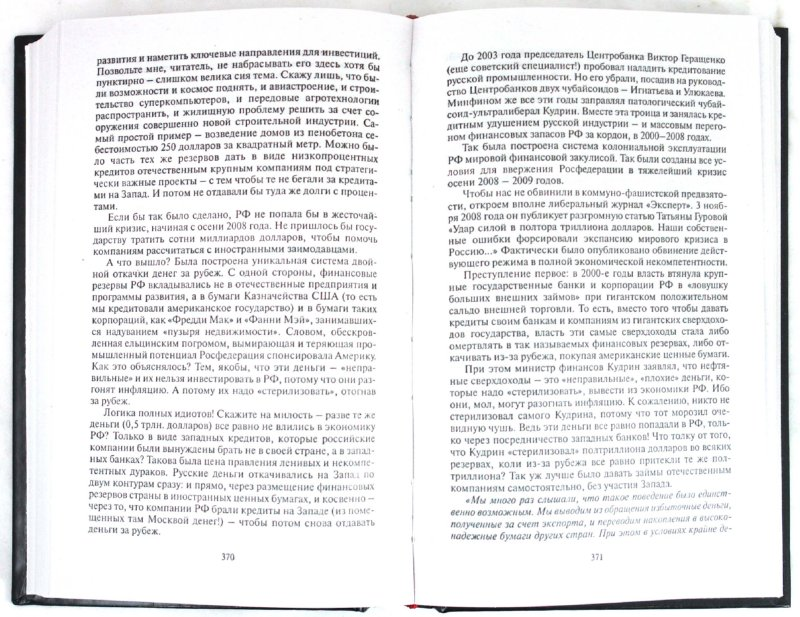 Иллюстрация 1 из 9 для Глобальный Смутокризис - Максим Калашников | Лабиринт - книги. Источник: Лабиринт