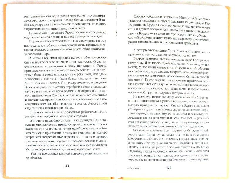 Иллюстрация 1 из 16 для Ужасти день за днем - Иоанна Хмелевская | Лабиринт - книги. Источник: Лабиринт