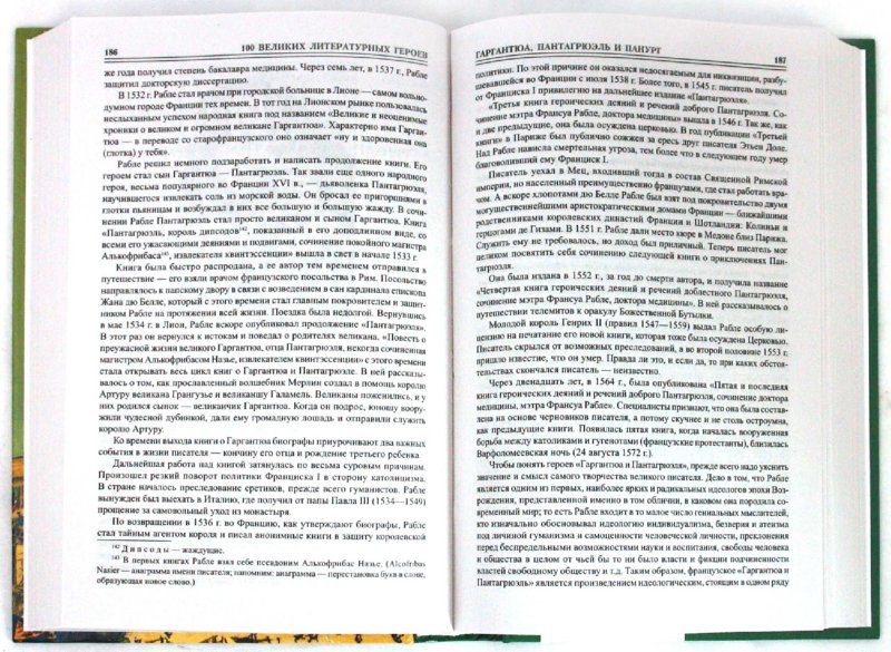 Иллюстрация 1 из 28 для 100 великих литературных героев - Виктор Еремин | Лабиринт - книги. Источник: Лабиринт