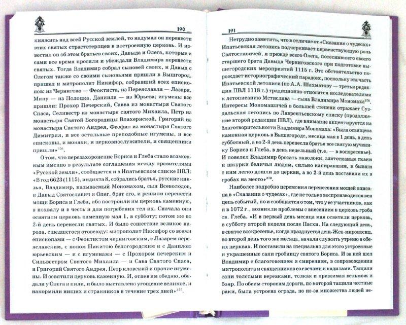 Иллюстрация 1 из 23 для Тайна гибели Бориса и Глеба - Дмитрий Боровков | Лабиринт - книги. Источник: Лабиринт