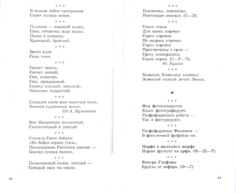 Иллюстрация 1 из 8 для 500 стишков для зарядки язычков - Инесса Агеева | Лабиринт - книги. Источник: Лабиринт