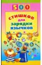 500 стишков для зарядки язычков, Агеева Инесса Дмитриевна