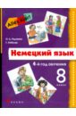цены Радченко Олег Анатольевич, Хебелер Гизела Немецкий язык: 4-й год обучения (8 класс): учебник для общеобразовательных учреждений