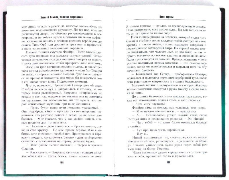 Иллюстрация 1 из 5 для Цена короны - Гамаюн, Серебряная | Лабиринт - книги. Источник: Лабиринт