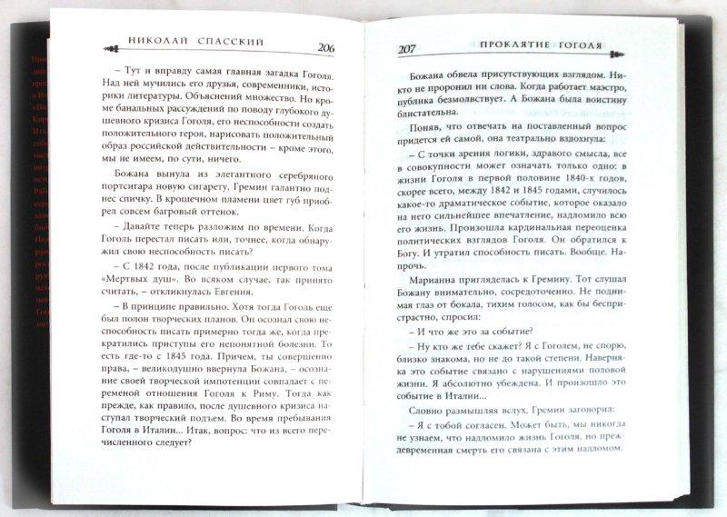 Иллюстрация 1 из 5 для Проклятие Гоголя - Николай Спасский | Лабиринт - книги. Источник: Лабиринт