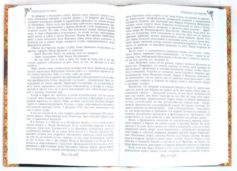 Иллюстрация 1 из 6 для Царицы на русском троне - Вольдемар Балязин | Лабиринт - книги. Источник: Лабиринт
