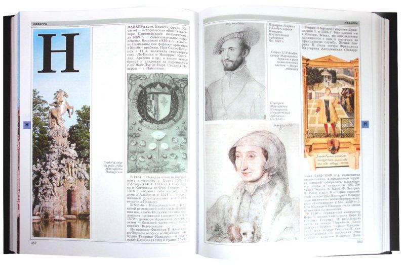 Иллюстрация 1 из 6 для Западная Европа и США | Лабиринт - книги. Источник: Лабиринт