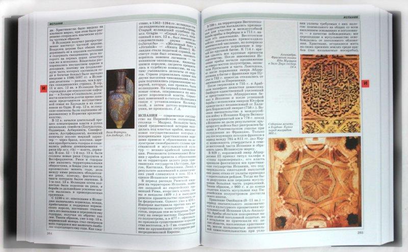 Иллюстрация 1 из 4 для Средневековье и Возрождение | Лабиринт - книги. Источник: Лабиринт