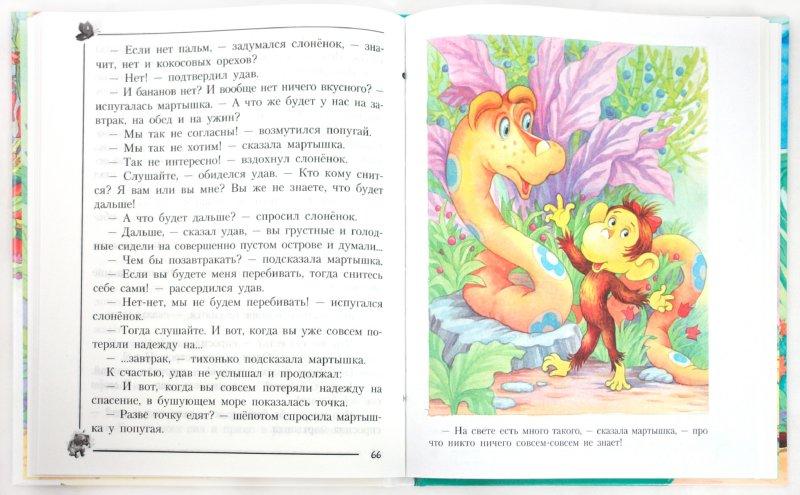 Иллюстрация 1 из 31 для 38 попугаев - Григорий Остер   Лабиринт - книги. Источник: Лабиринт
