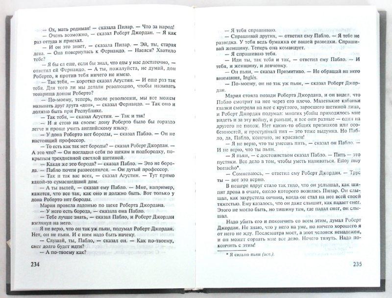 Иллюстрация 1 из 6 для По ком звонит колокол - Эрнест Хемингуэй | Лабиринт - книги. Источник: Лабиринт