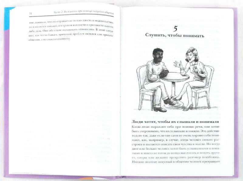 Иллюстрация 1 из 4 для Общаться с людьми, которых вы терпеть не можете. Как? - Бринкмэн, Киршнер | Лабиринт - книги. Источник: Лабиринт