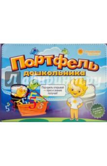 Портфель дошкольника. 5-7 лет. Комплект тетрадей подарок девочке на 7 лет