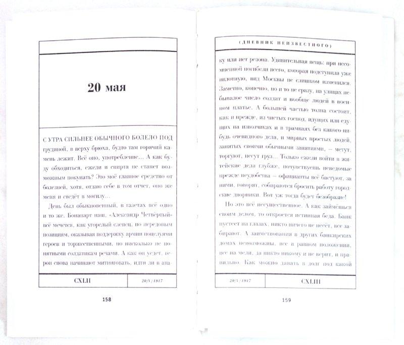 Иллюстрация 1 из 14 для Беглецъ (дневник неизвестного) - Александр Кабаков | Лабиринт - книги. Источник: Лабиринт