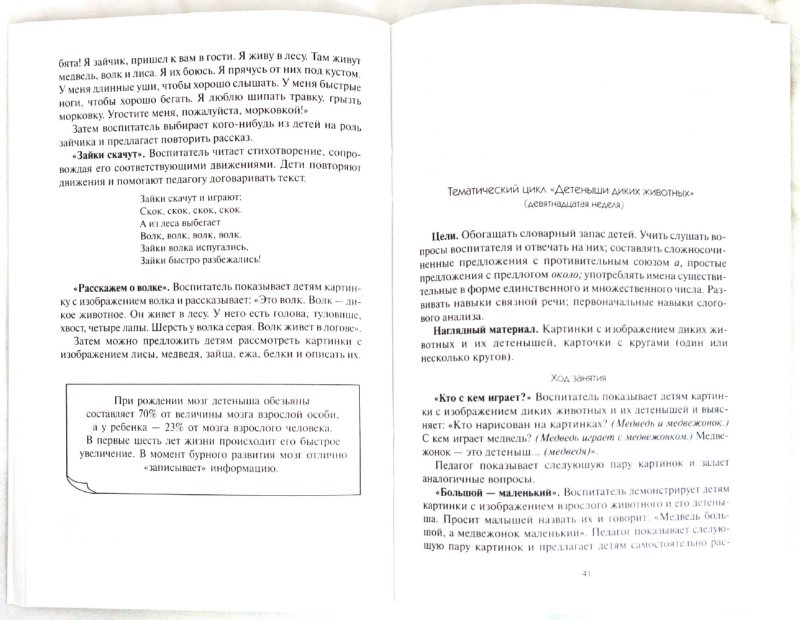Иллюстрация 1 из 6 для Развитие речи у детей 3-4 лет. Пособие для воспитателей и родителей - Смирнова, Овчинников | Лабиринт - книги. Источник: Лабиринт