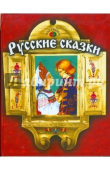 Русские сказки бояринцева карабашевич н сербские народные сказки