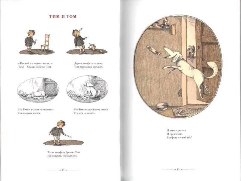 Иллюстрация 1 из 54 для Песня сна - Де Ла Мэр Уолтер | Лабиринт - книги. Источник: Лабиринт