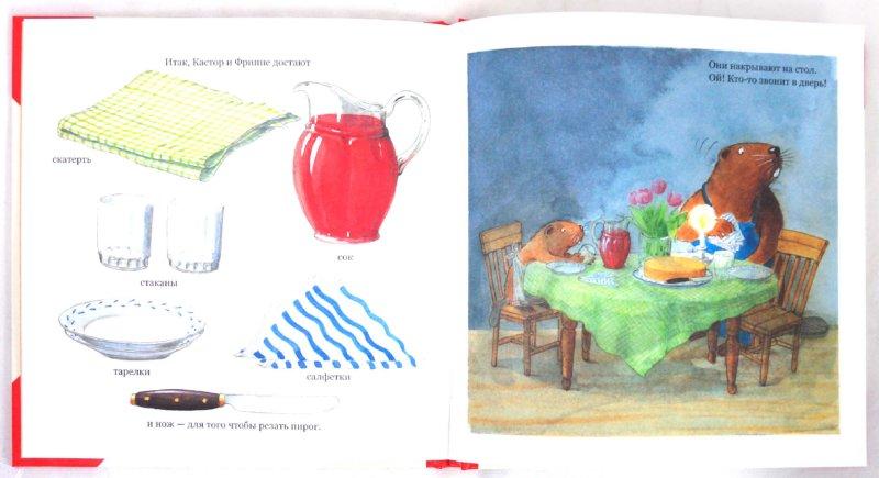 Иллюстрация 1 из 31 для Кастор печет пирог - Ларс Клинтинг | Лабиринт - книги. Источник: Лабиринт