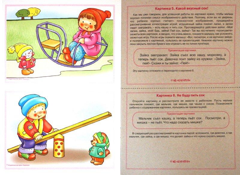 Иллюстрация 1 из 11 для Я скажу! - Ольга Громова | Лабиринт - книги. Источник: Лабиринт