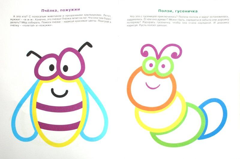 Иллюстрация 1 из 12 для А за ней воробышек... - Ирина Лыкова | Лабиринт - книги. Источник: Лабиринт