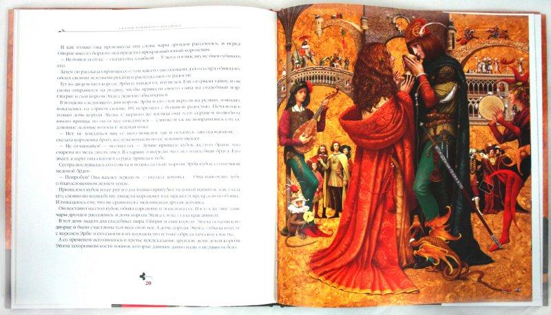 Иллюстрация 1 из 84 для Сказки Туманного Альбиона. Британские рыцарские сказки | Лабиринт - книги. Источник: Лабиринт